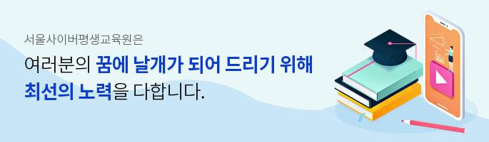서울사이버평생교육원은 여러분의 꿈을 날개가 되어 드리기 위해 최선의 노력을 다합니다.