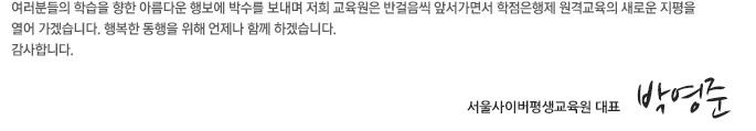 행복한 동행을 위해 언제나 함께 하겠습니다. 감사합니다. 서울사이버평생교육원 원장 이상만