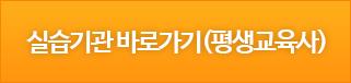 실습기관 바로가기(평생교육사)