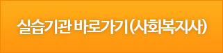 실습기관 바로가기(사회복지사)